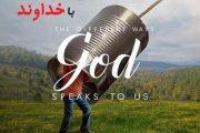 صحبت کردن با خدا چگونه می تواند باشد؟